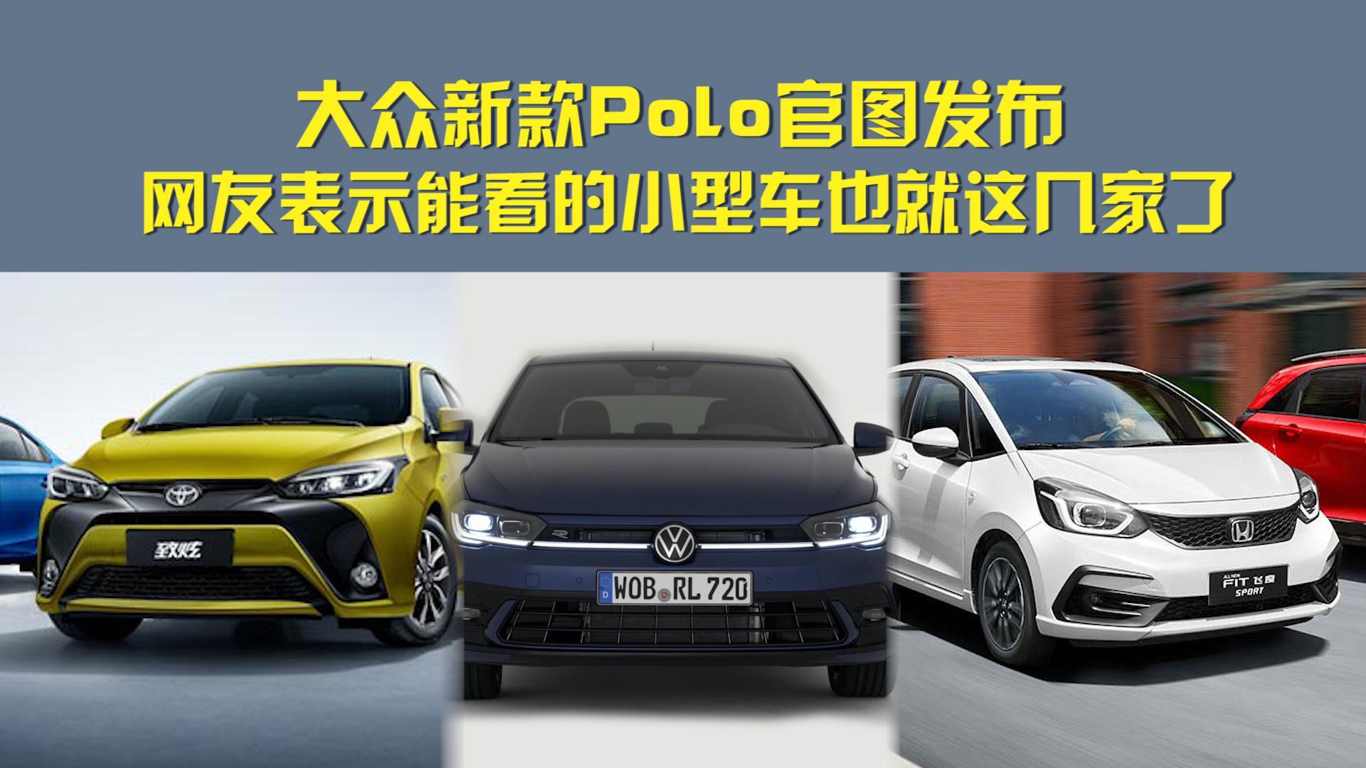 视频:大众新款Polo官图发布,网友表示能看的小型车也就这几家了