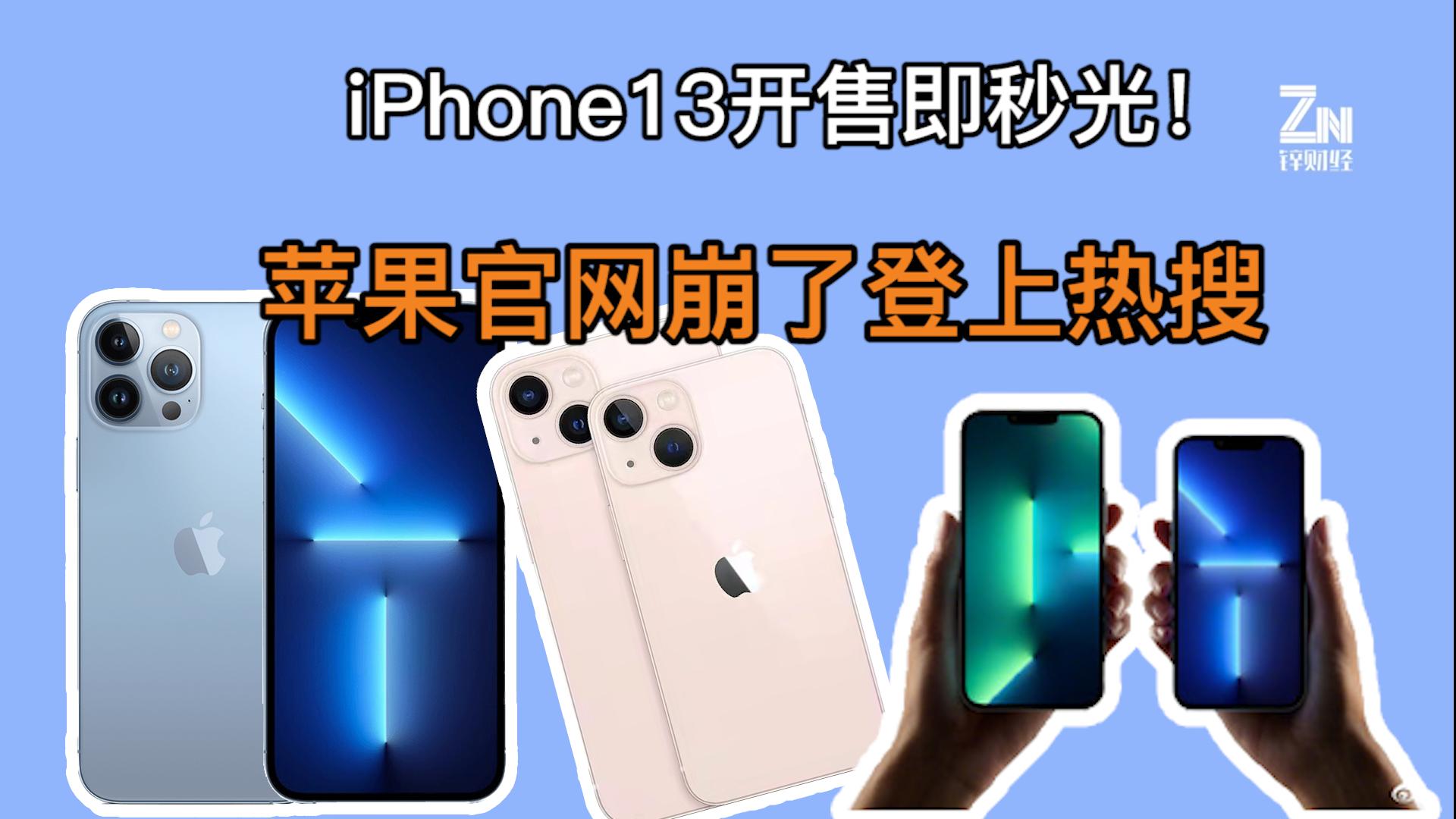 苹果iPhone 13/Pro系列摄像头解析:硬件有大升级