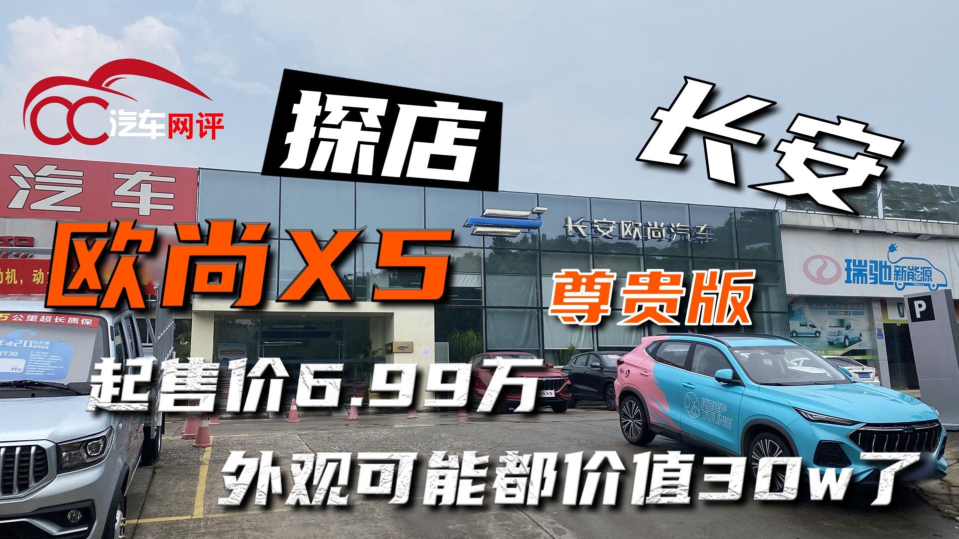 视频:探店长安欧尚X5,起售价6.99万,这个外观都价值30万了?