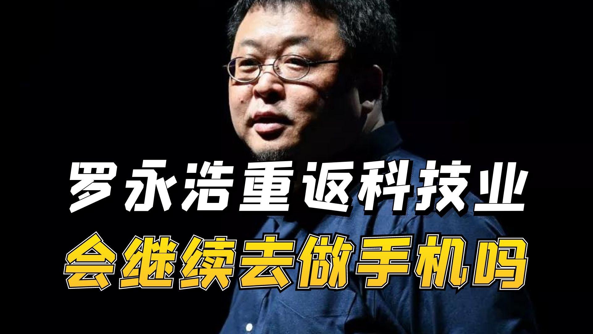 罗永浩要重返科技行业,还会去做手机吗?