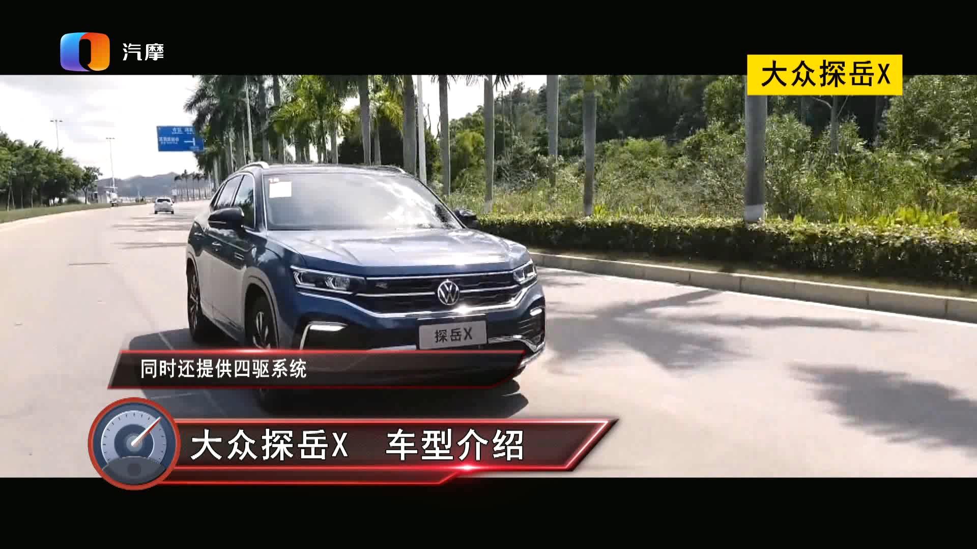 视频:大众探岳X怎么样?25万左右的SUV有哪些选择?