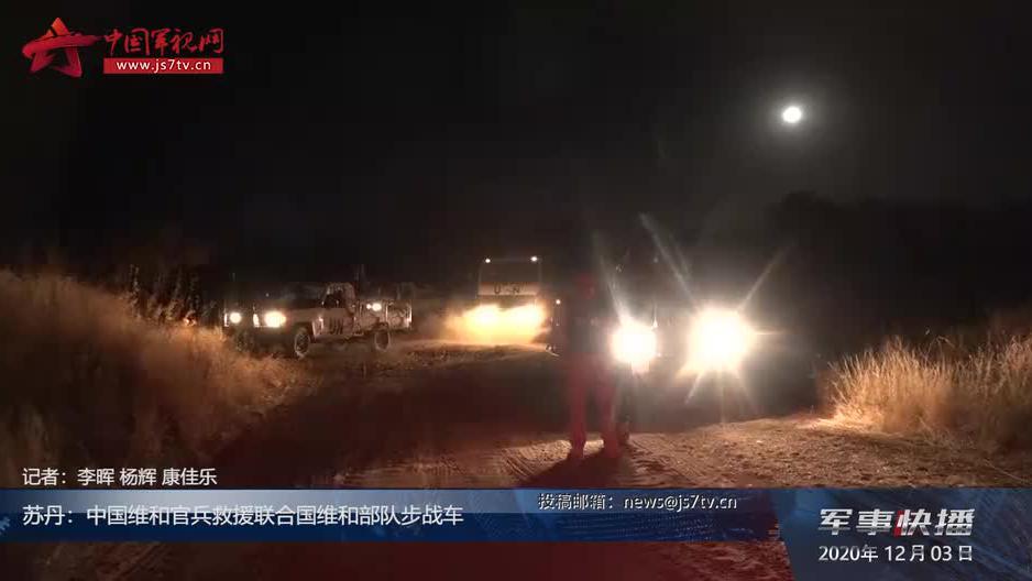 苏丹:中国维和官兵救援联合国维和部队步战车