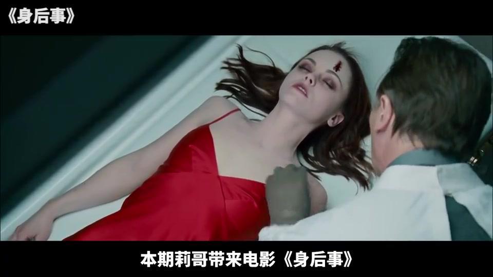 女子从昏迷中醒来,发现入殓师正给她化妆,还强制宣布她的死亡!