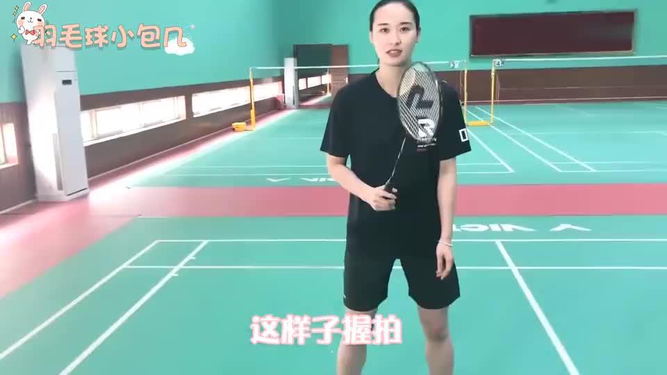 前国羽队员包宜鑫,教你网前挑球技巧,从准备到握拍再到如何挥拍