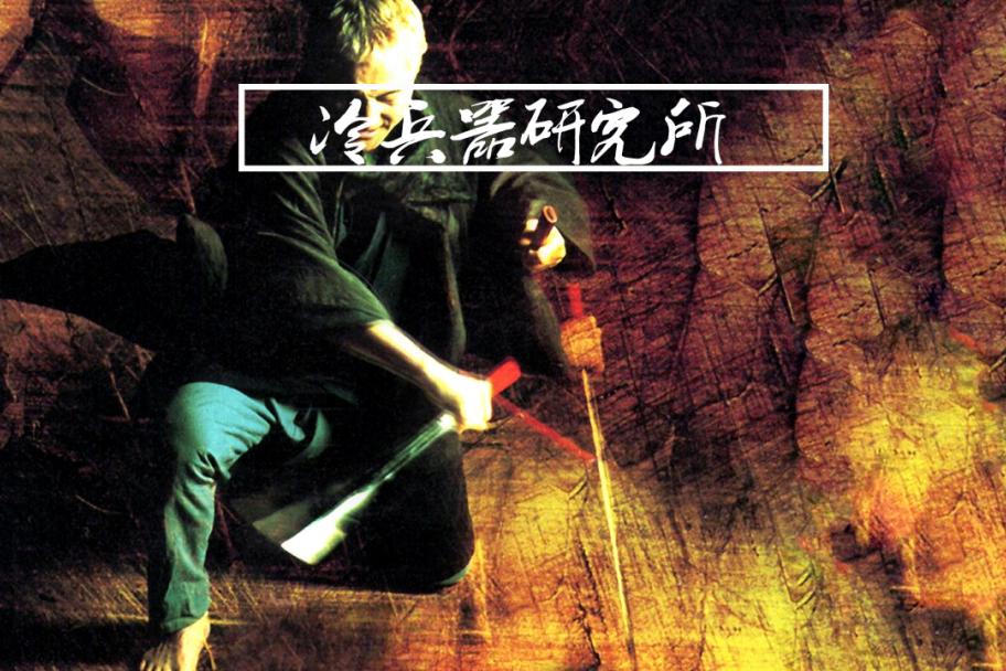 都用日本刀的杀人术,居合术与剑道有何不同?座头市:唯快不破!