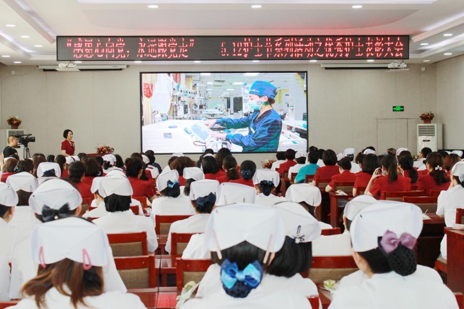 唐山市人民医院举行优秀护士表彰大会