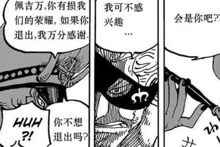 海贼王993话:佐佐木单挑弗兰奇,草帽团悬赏上升,以藏被捅了