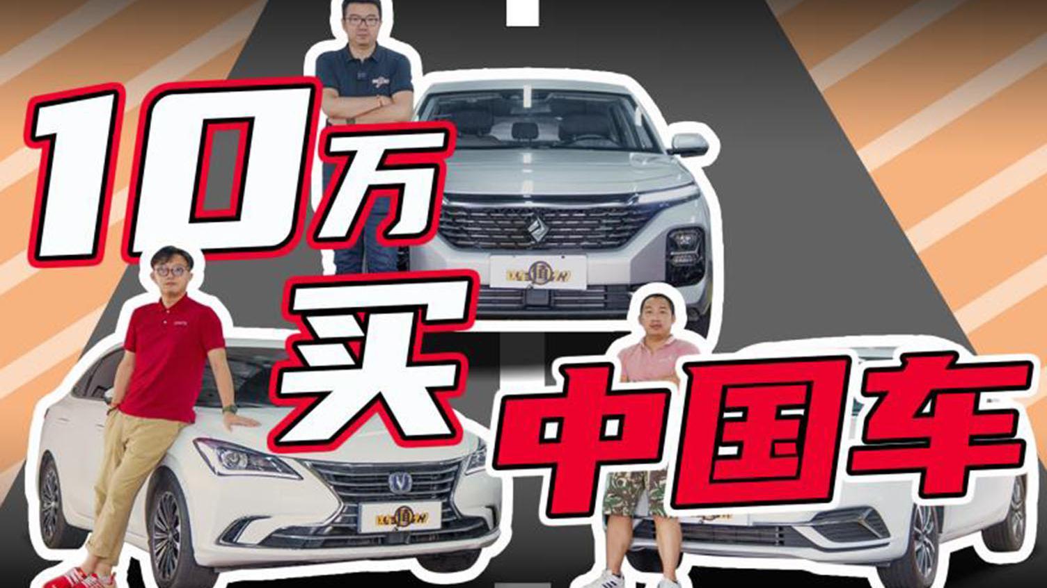 视频:好看、好用还要好开!十万块买辆中国品牌家轿该怎么选?