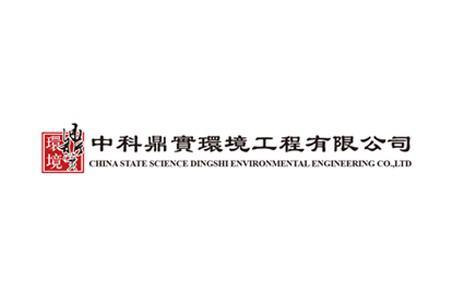 生态环境部领导一行调研中科鼎实江苏镇江项目