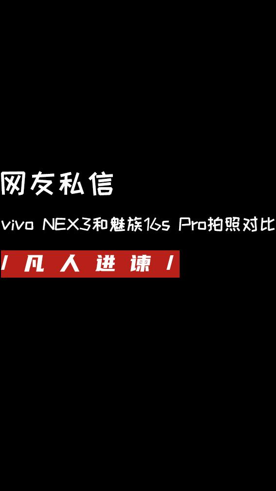 喜欢拍照的话,魅族16s Pro和vivo NEX3怎么选?