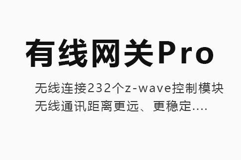 新品上线 | 有线网关Pro:让无线通讯更稳,更远...