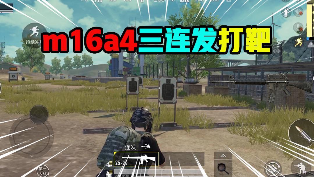 和平精英:m16a4三连发打移动靶,射速慢伤害低,什么鬼枪
