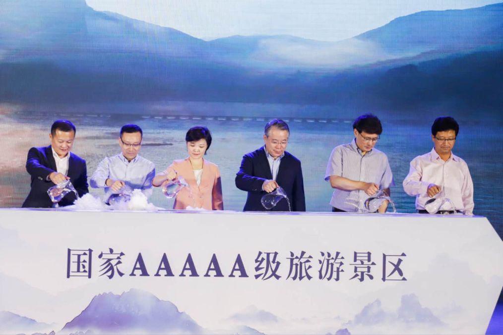 缙云仙都晋升国家5A级旅游景区发布会今日在沪召开