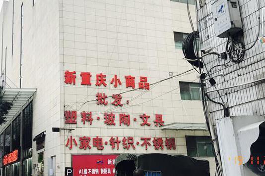 假如在重庆摆地摊,应该去菜园坝批发水果,在朝天门批发袜子