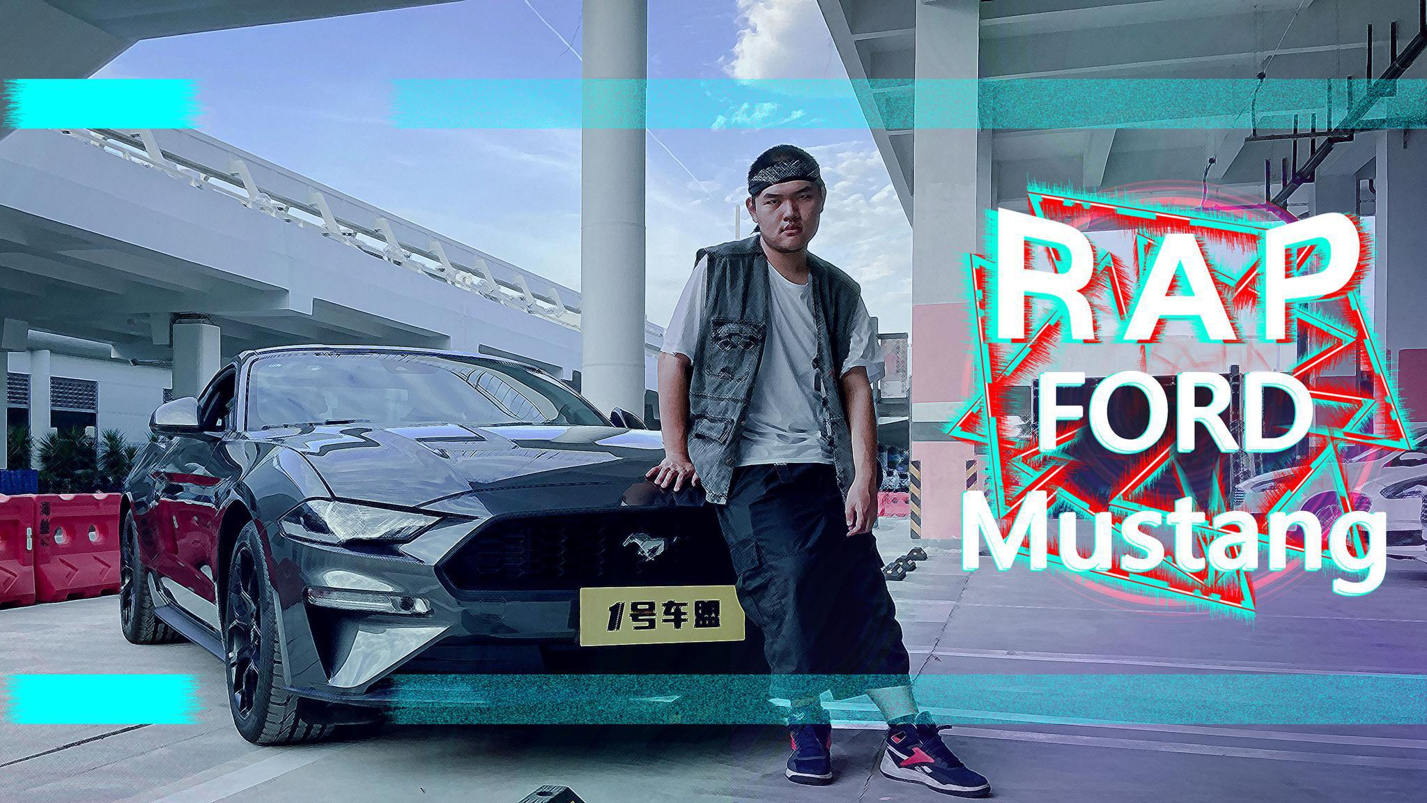 Rap | 福特Mustang:追逐子弹划过空气的感觉