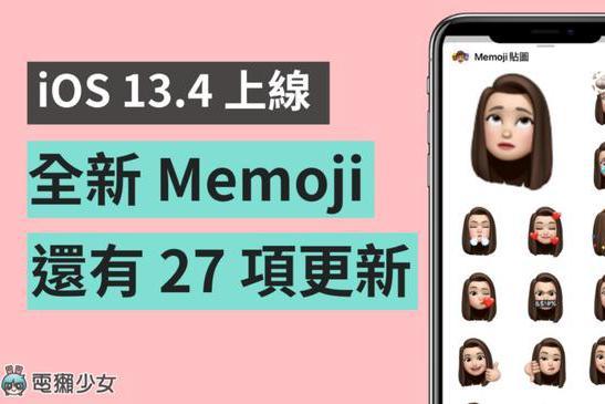 苹果 iOS13.4 正式版上线啦!全新 Memoji,27 项更新