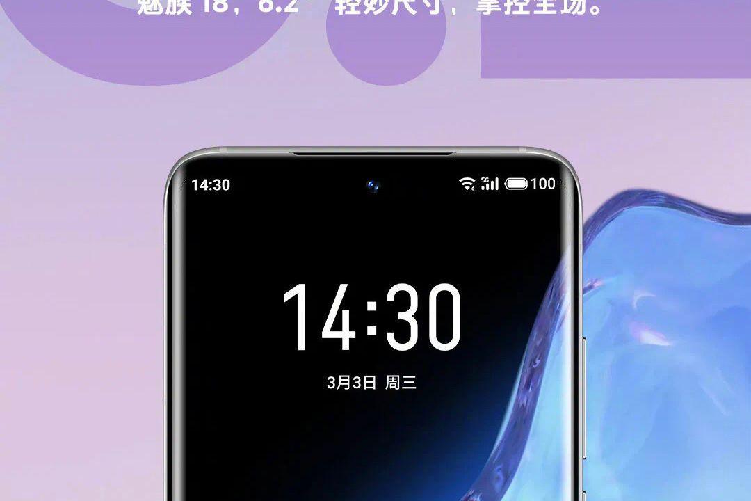 魅族18系列3月3日发布:双版本+曲面挖孔屏,力拼红米K40 Pro!