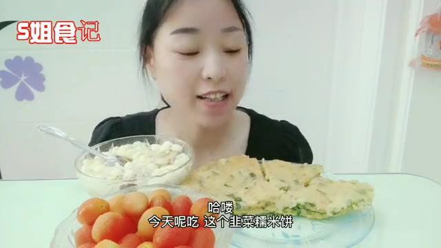 糯唧唧的韭菜糯米饼配水果燕麦片,再来一份小番茄,健康餐吃播