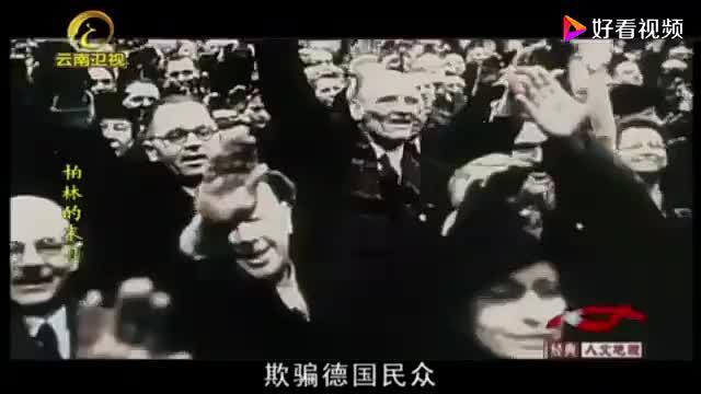 柏林的末日8:当过宣传部长的希特勒和戈培尔,对谎言有不同解释
