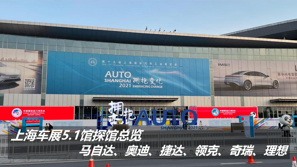 视频:上海车展5.1馆探馆总览:马自达、奥迪、捷达、领克、奇瑞、理想