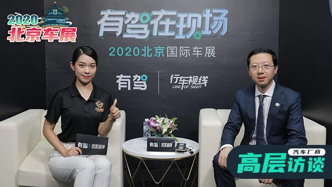 2020北京车展高层访谈:长安汽车品牌公关副总经理-陈卓