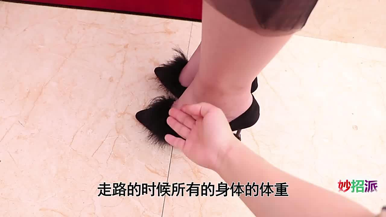 不管高跟鞋有多高,鞋里放个小物件,比穿平底鞋还舒服,太厉害了