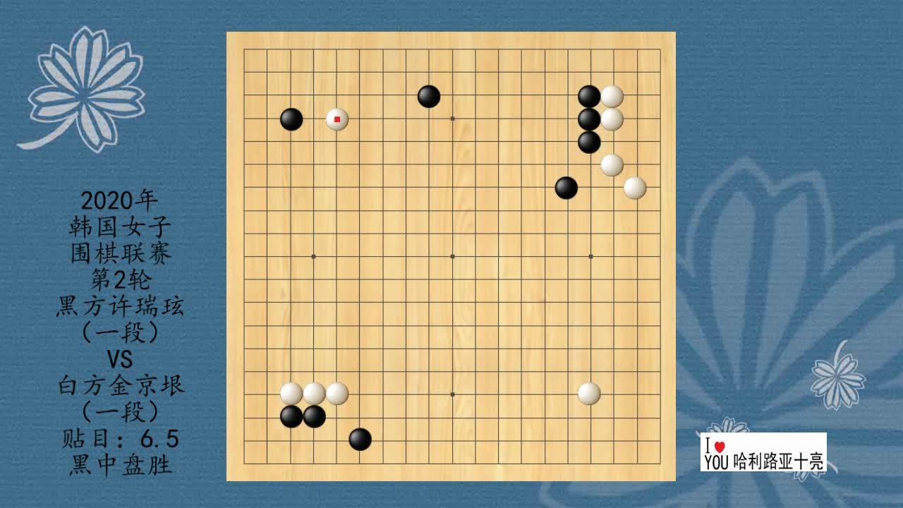 2020年韩国女子围棋联赛第2轮,许瑞玹VS金京垠,黑中盘胜