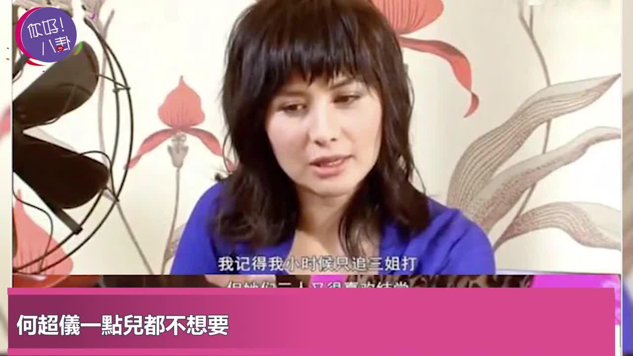 豪门痞女何超仪:上流社会看我就像看垃圾,只有我爸爸懂得欣赏我