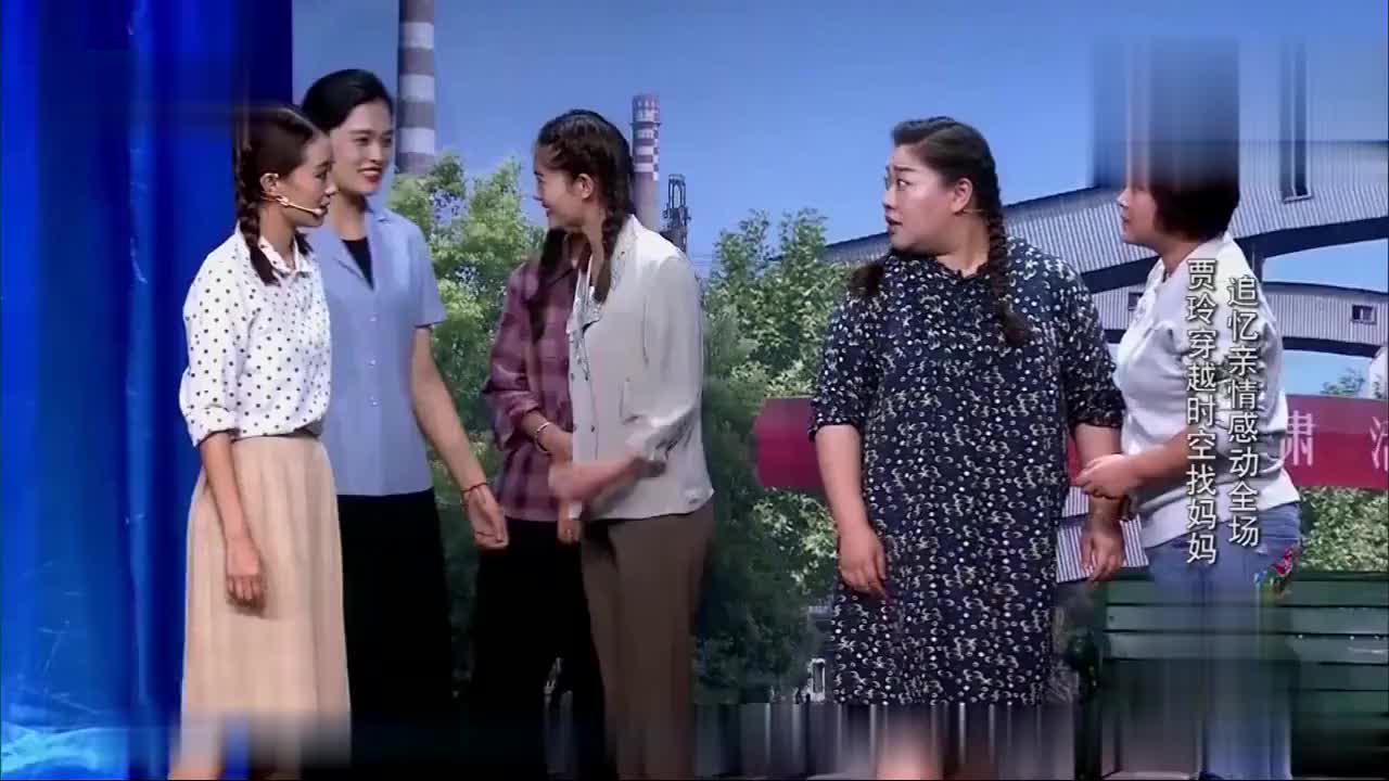 喜剧总动员:贾玲回到过去找妈妈,认错人,尴尬了!