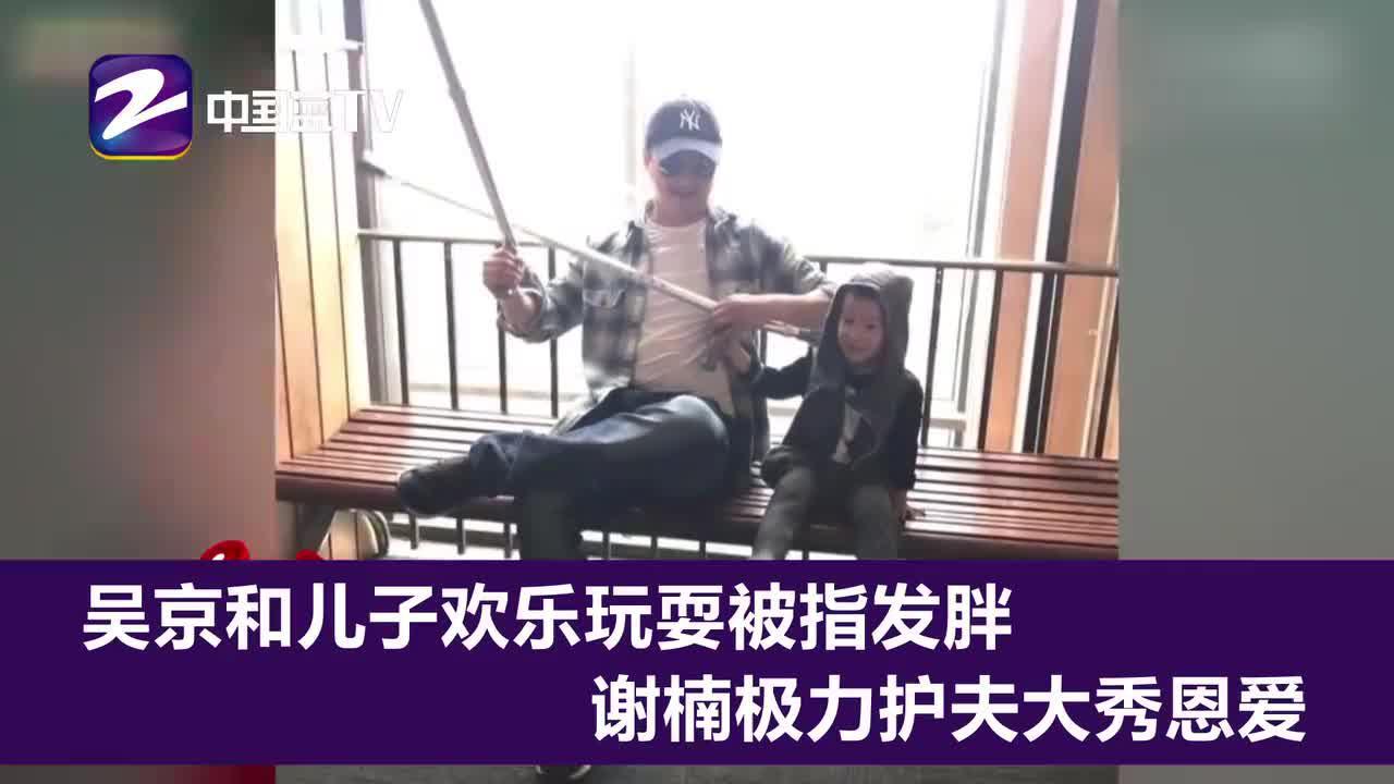吴京和儿子欢乐玩耍被指发胖 谢楠极力护夫大秀恩爱