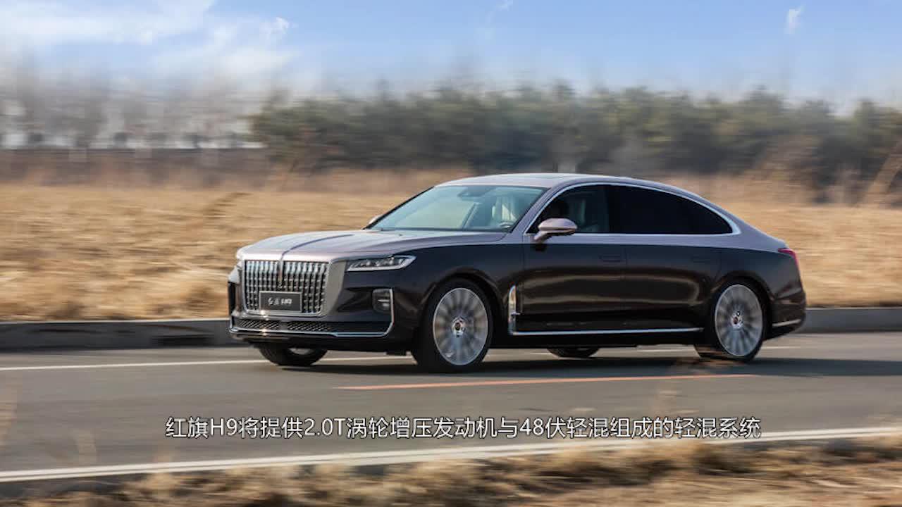 新车快讯|全新豪华中大型轿车,红旗H9预售33万起,8月23日上市