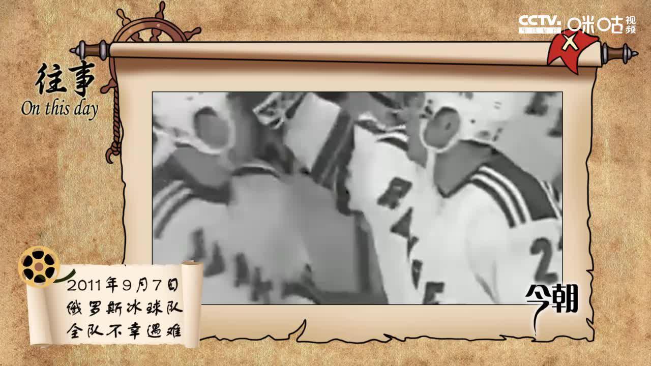 《往事·今朝》2011年9月7日 俄罗斯冰球队全队不幸遇难