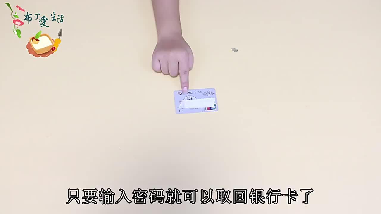 银行卡被取款机吞卡,教你正确取回方法,10秒搞定不误事!