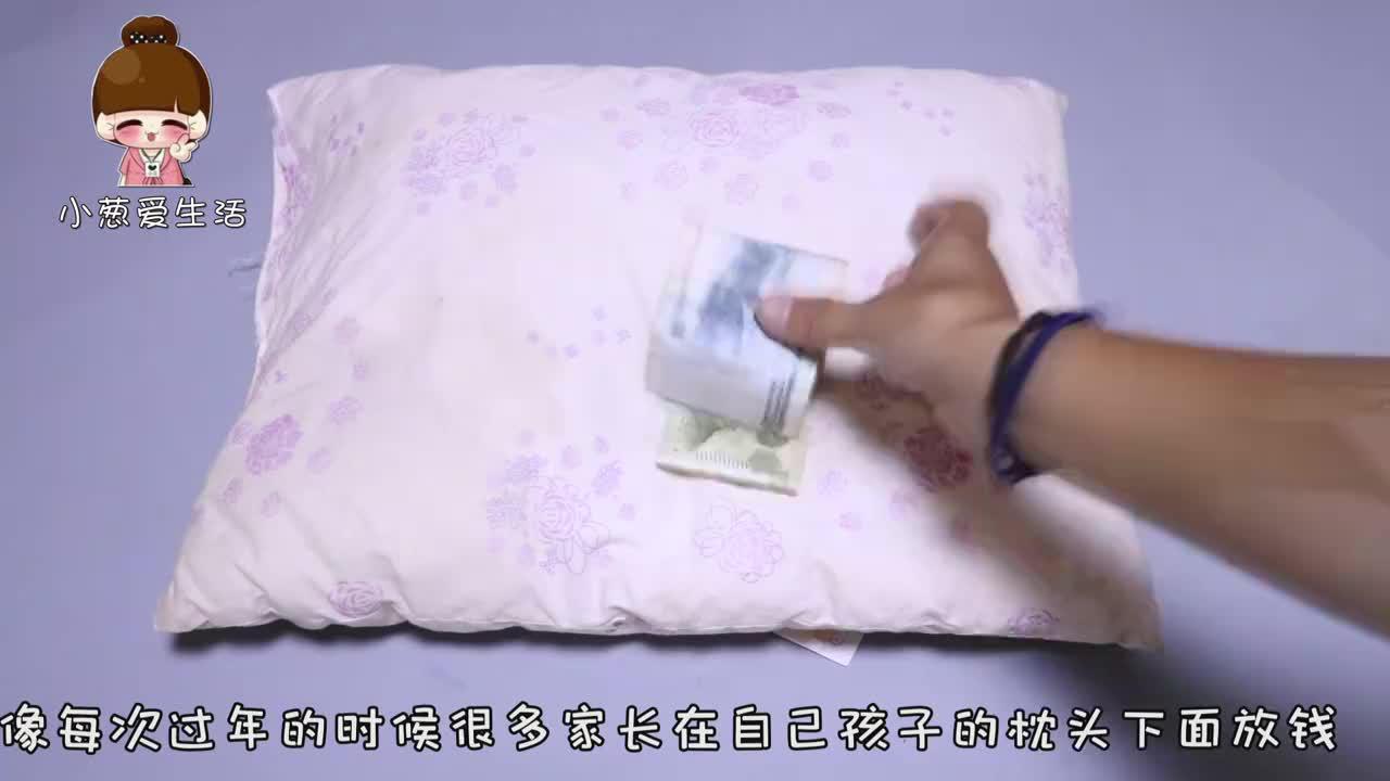 为什么要在枕头下放钱?其中讲究真是大,我也是刚晓得