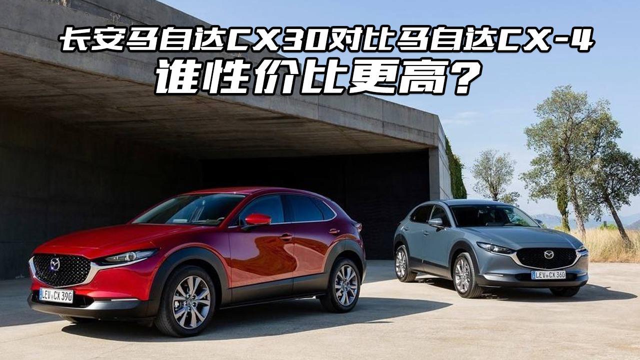 长安马自达CX30对比马自达CX-4,谁的性价比高?看完明白了