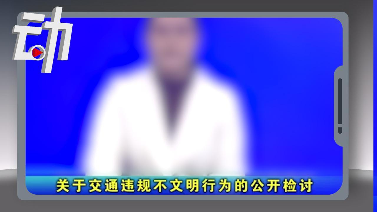 """""""女教师因人行道骑车电视道歉""""引争议 福泉市文明办回应"""