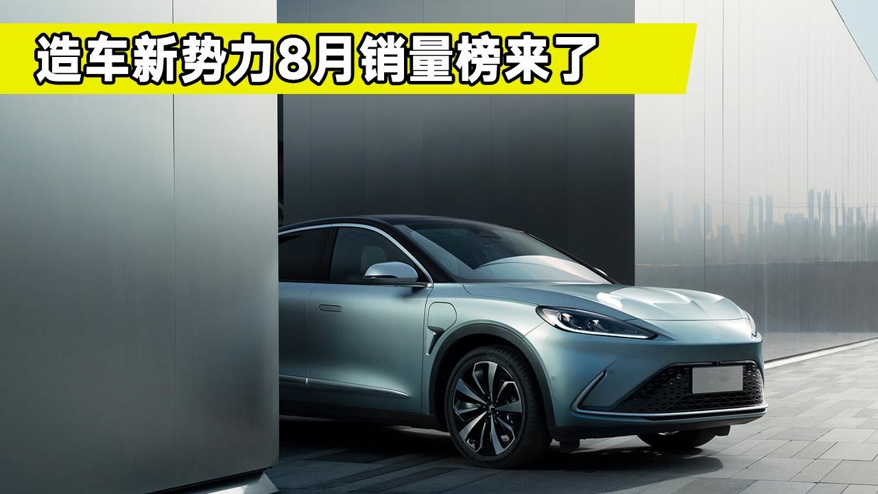 """中国的新造车势力都""""嫁""""到哪儿了?"""