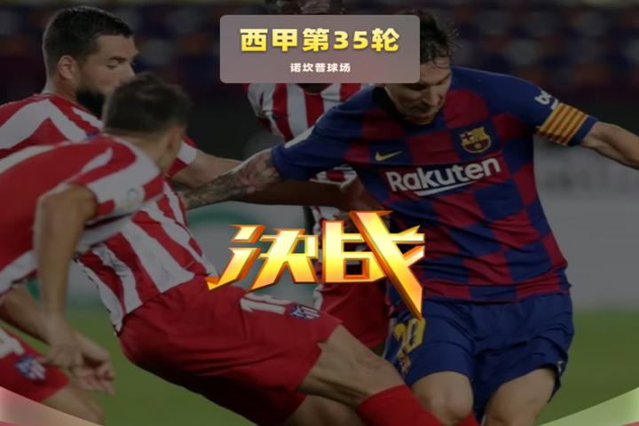 """巴塞罗那 VS 马德里竞技,谁是""""卧底""""——苏亚雷斯,格列兹曼"""