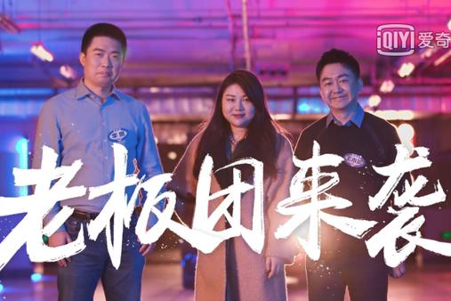 《奇葩说》蔡康永、马东应聘老板团,竟然只能做保洁员?
