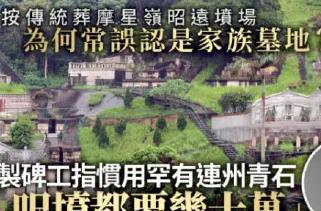 赌王何鸿燊暂定7月出殡,长眠地要100万港元,澳门追悼会地点已定