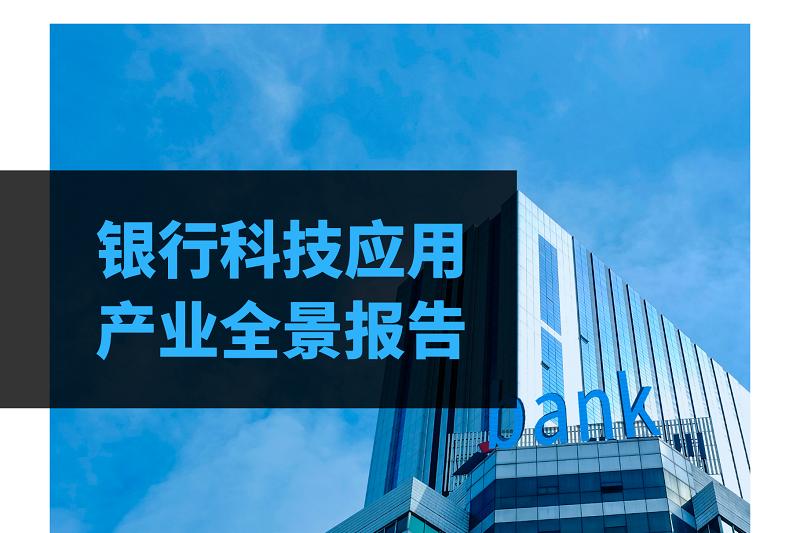 移动支付网发布《银行科技应用产业全景报告》