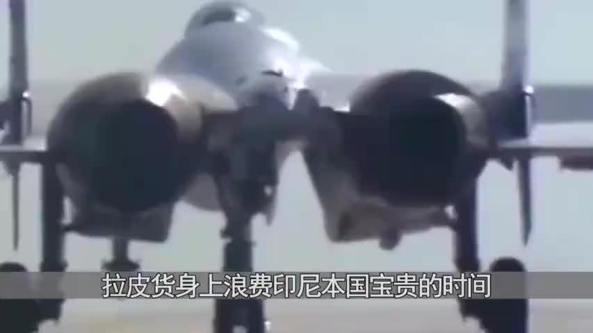 印尼空军:苏35好水,雷达性能太落后!俄罗斯的回应很解气