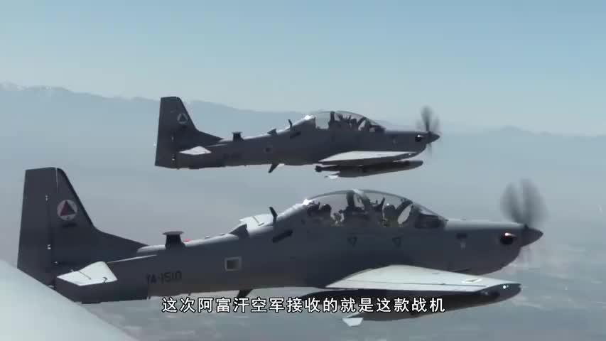 都什么年代了,阿富汗空军还在用螺旋桨飞机?事实证明好用就行