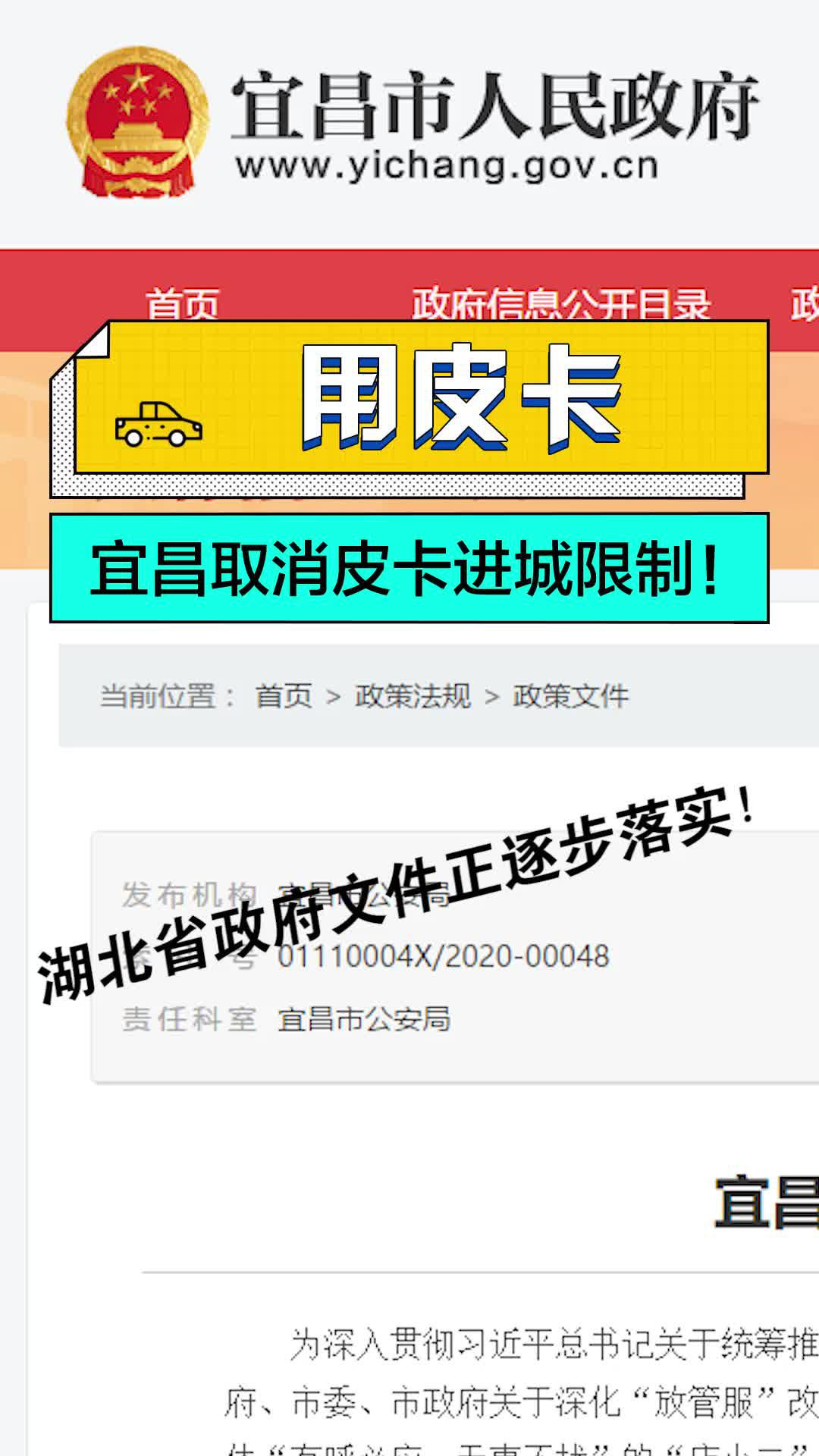 宜昌市取消皮卡进城限制,宜昌卡友快嗨起来!