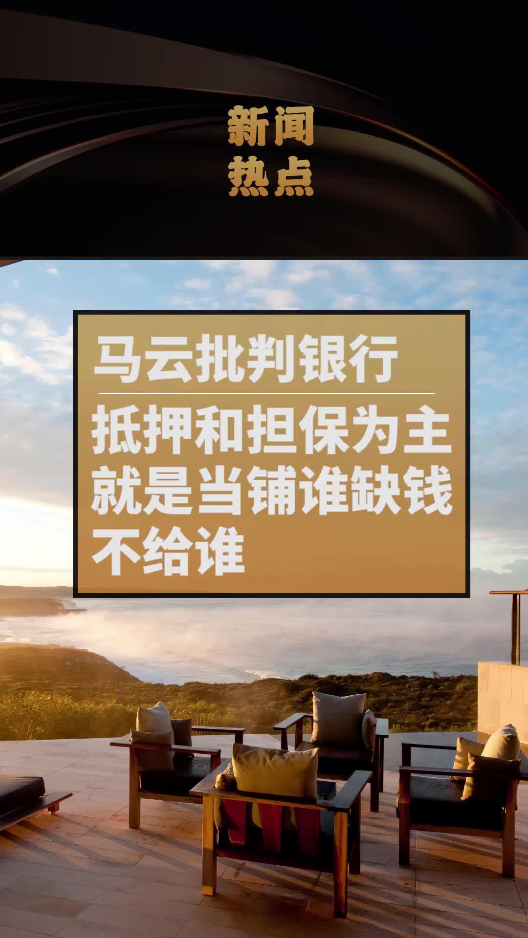 马云抨击中国银行体系都2020年了还是当铺思想