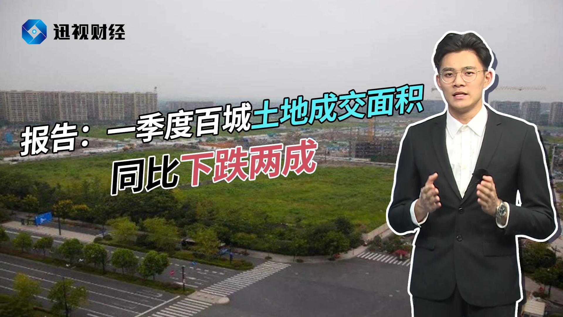 最新报告出炉:土地市场降温了!房价会下降吗?