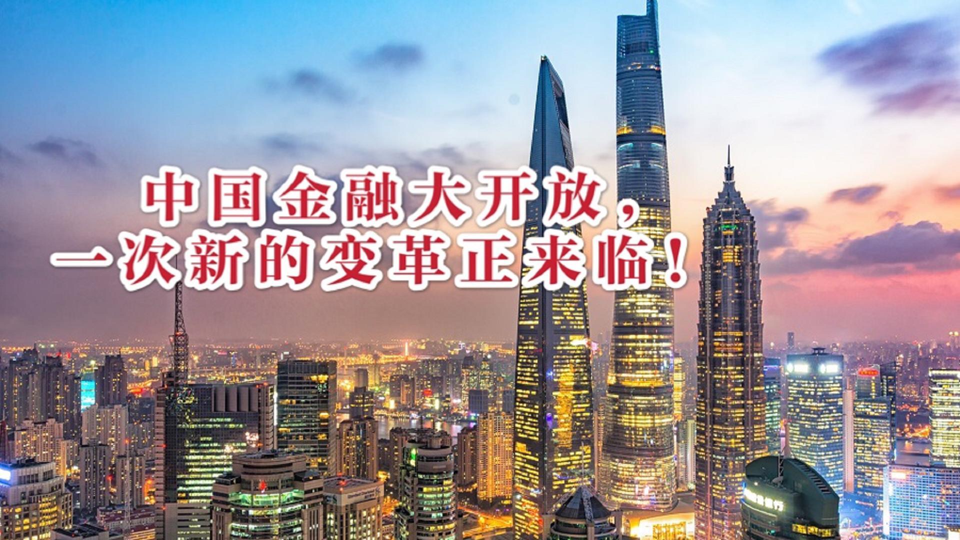 中国金融大开放,国际资本或杀入国内,一次新的厮杀难以避免!