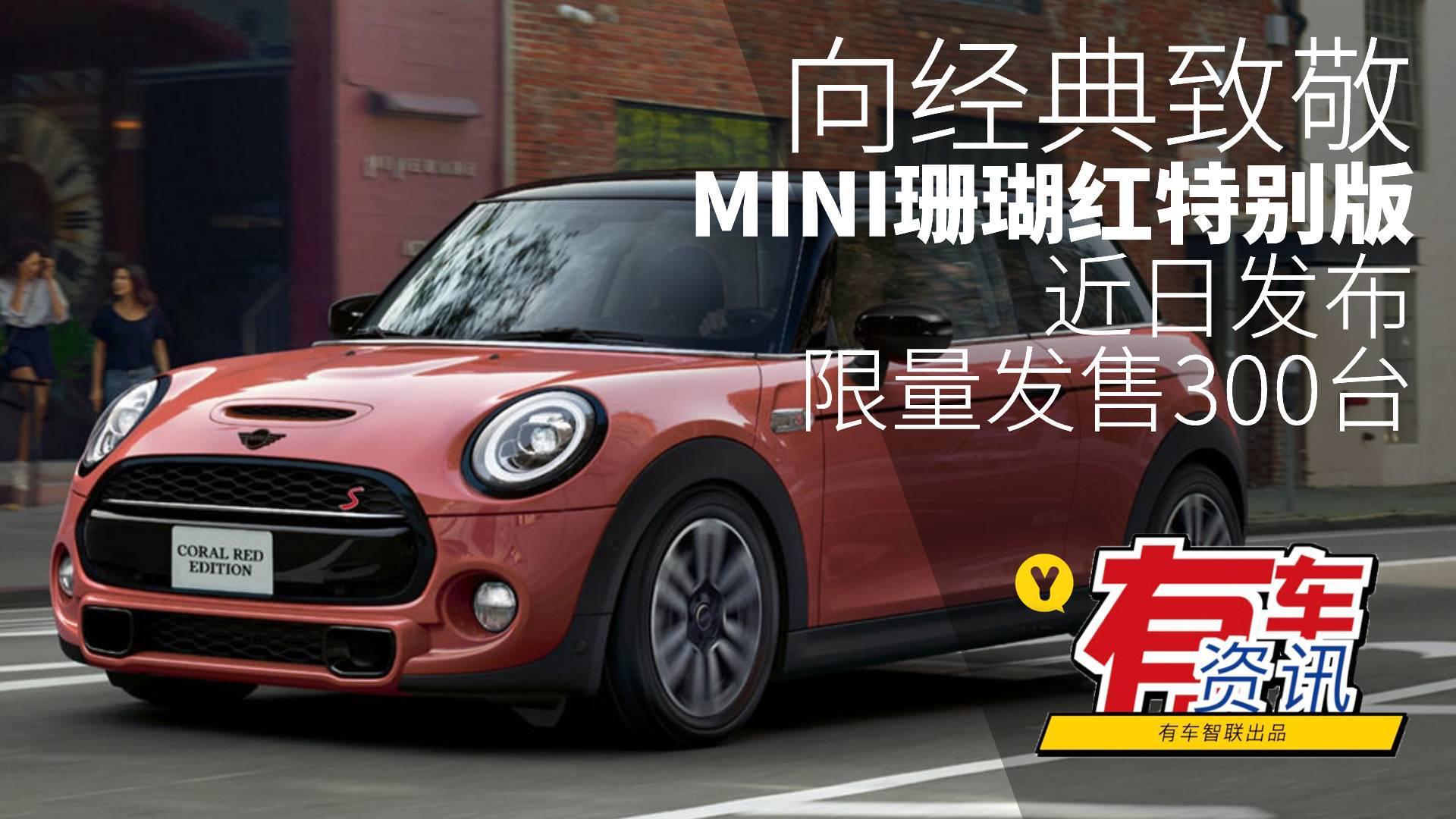 向经典致敬 MINI珊瑚红特别版近日发布 限量发售300台