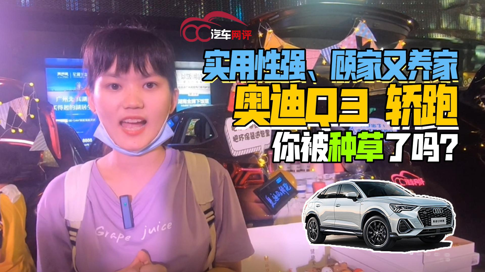 """视频:实用性强、既顾家又养家的奥迪Q3 轿跑,你被""""种草""""了吗?"""