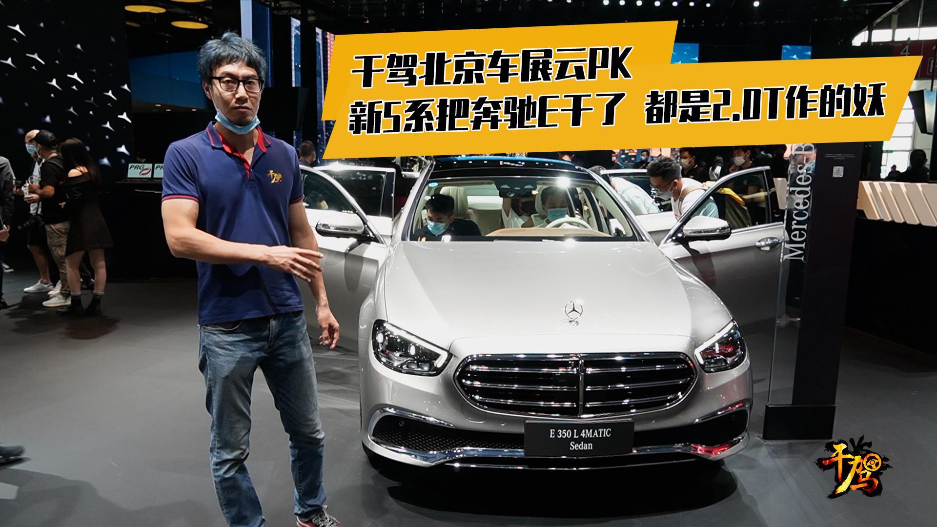 视频:【干驾】北京车展云PK,新5系把奔驰E干了,都是2.0T作的妖